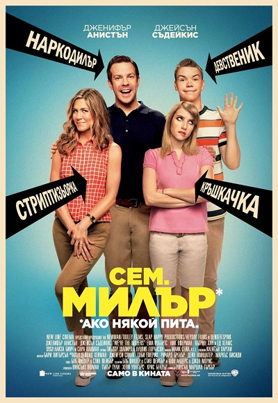 We're the Millers / Семейство Милър (2013)