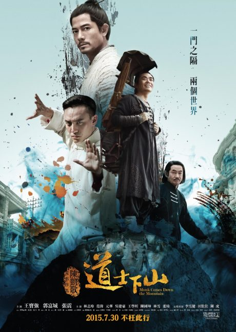 Monk Comes Down the Mountain / Dao shi xia shan / Монахът от планината (2015)