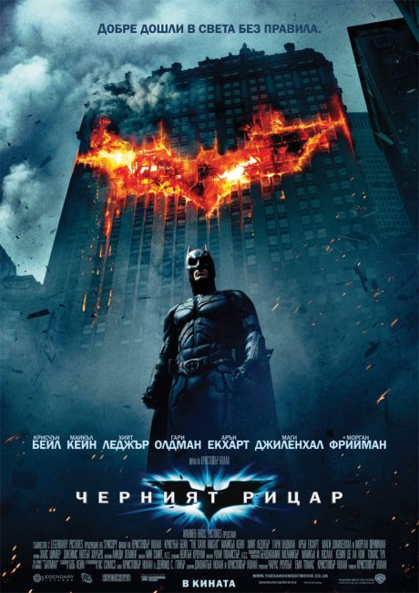 Batman The Dark Knight / Черният рицар (2008) (Part 6)