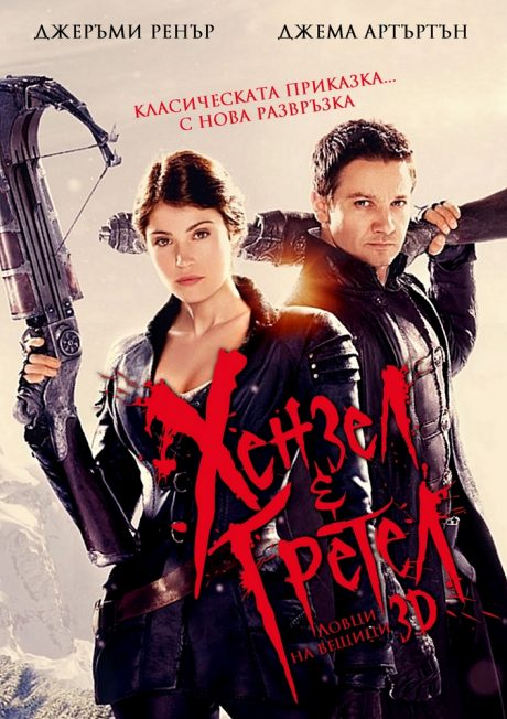 Hansel and Gretel : Witch Hunters / Хензел и Гретел : Ловци на вещици (2013)