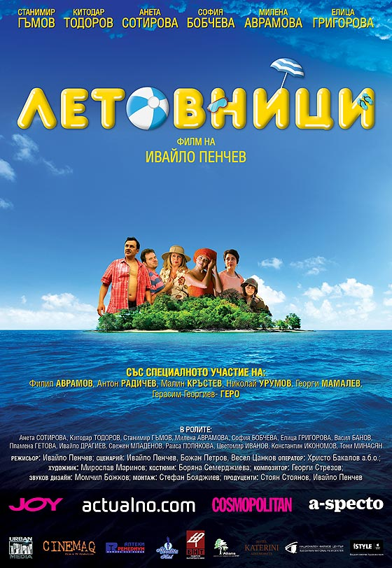 Holiday Makers / Летовници (2016)