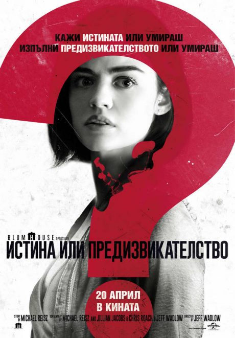 Truth or Dare / Истина или предизвикателство (2018)