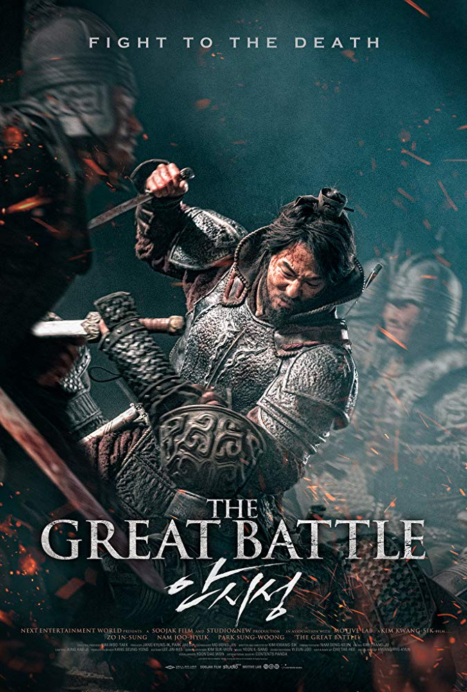 The Great Battle / Великата битка (2018)