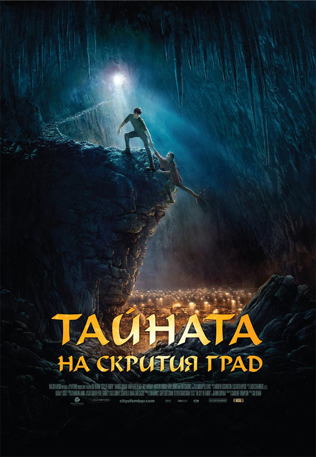 City of Ember / Тайната на скрития град (2008)