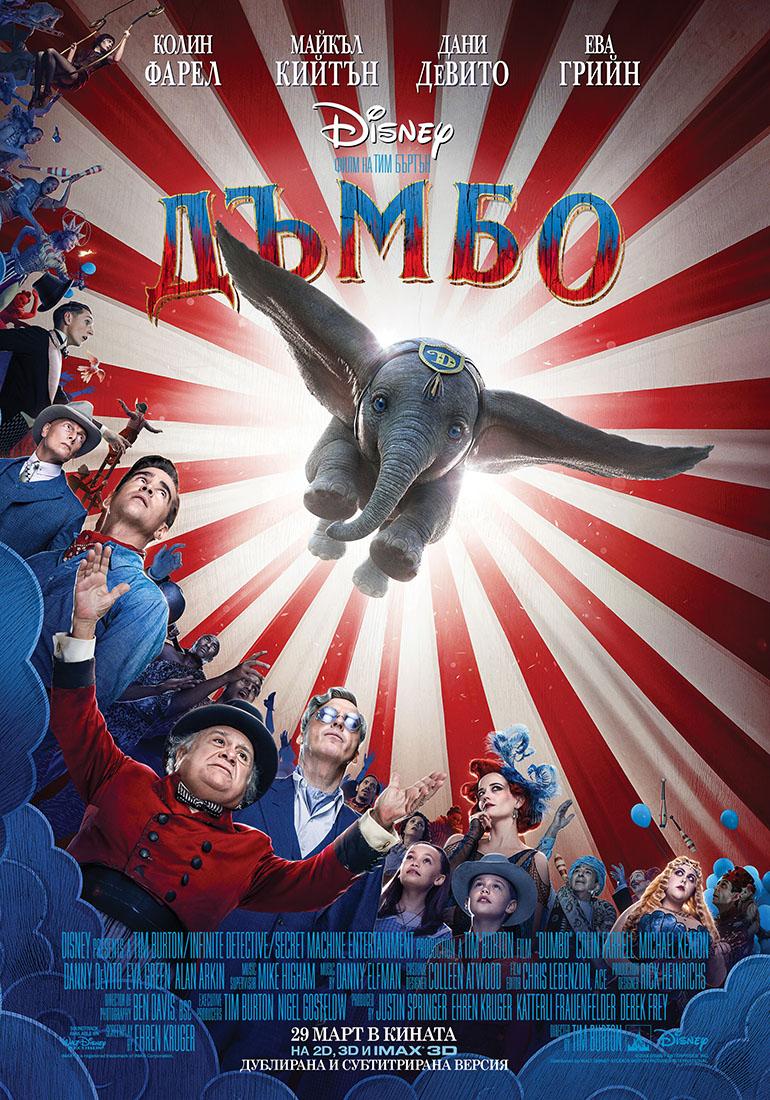 Dumbo / Дъмбо (2019)