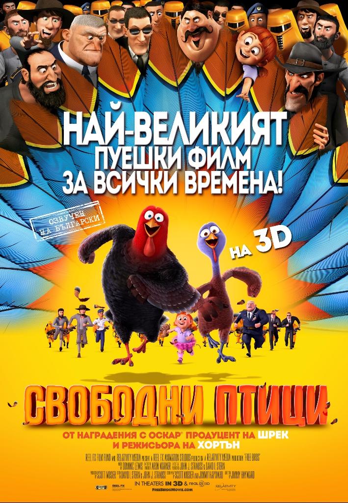 Free Birds / Свободни птици (2013)