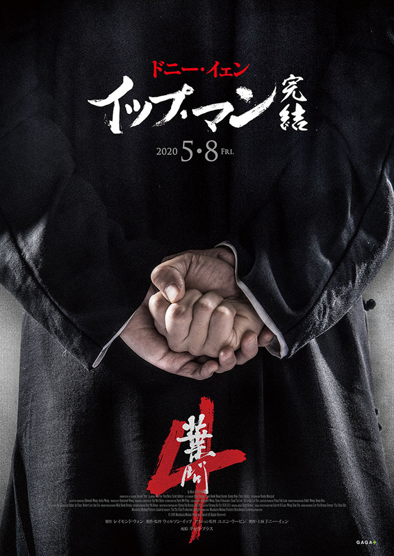 Ip Man IV : The Finale / Yip Man 4 / Ип Ман 4 : Финалът (2019)